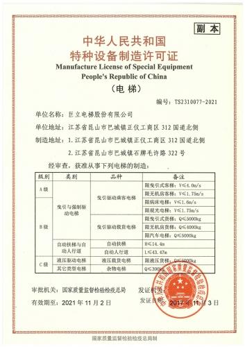 巨立股份-特种设备制造许可证