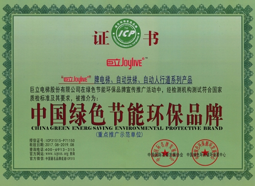 绿色节能环保品牌