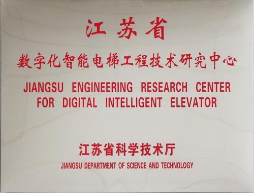 数字化智能电梯工程技术研究中心