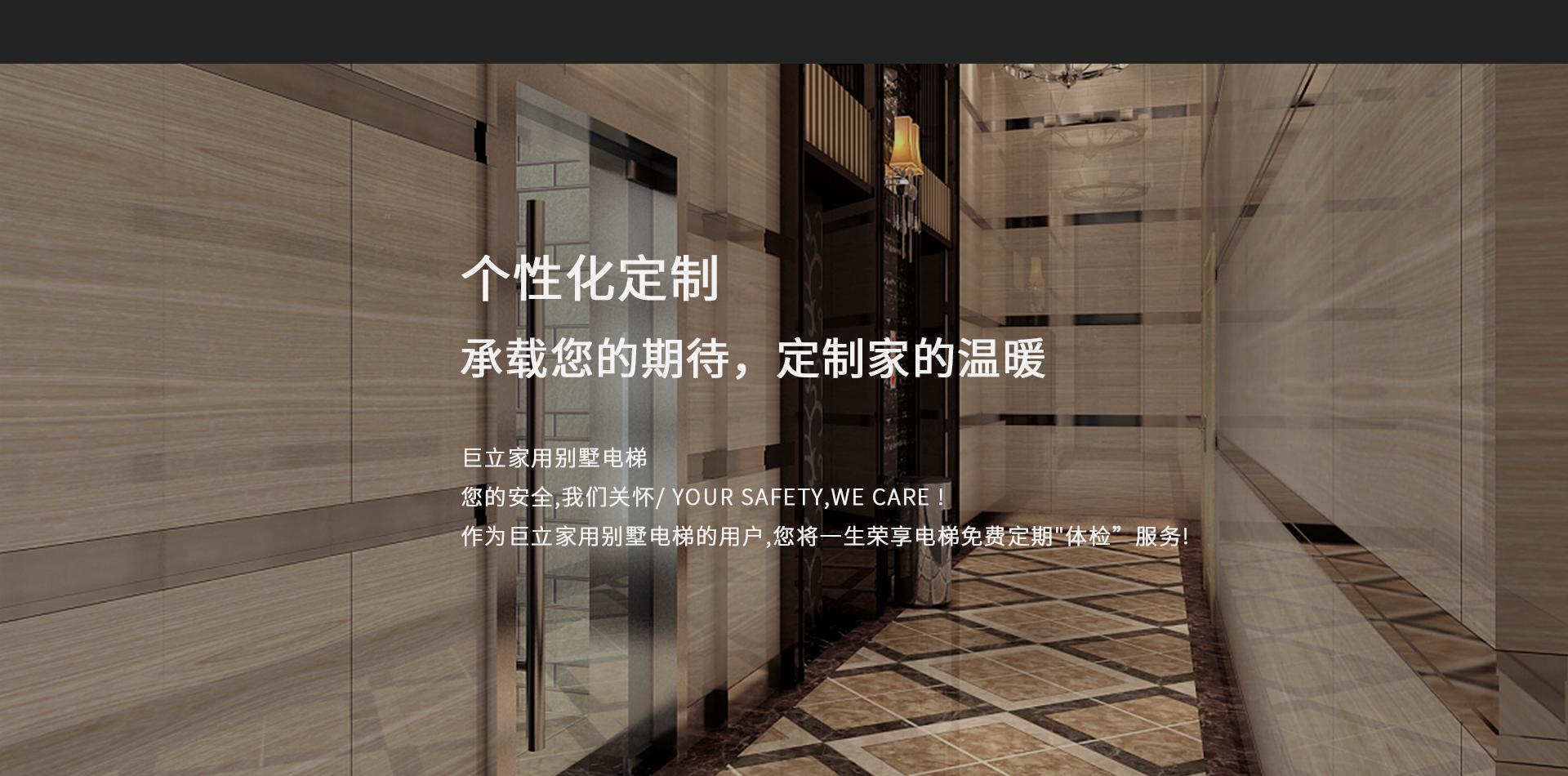 徐州电梯定制